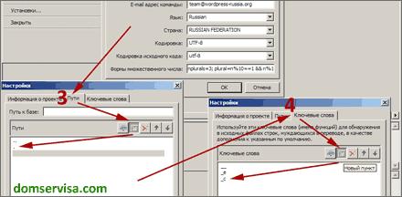 Создание шаблона ru_RU.po с нуля в редакторе файлов .mo