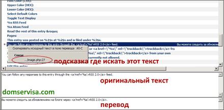 Процесс перевода файла локализации ru_RU.po